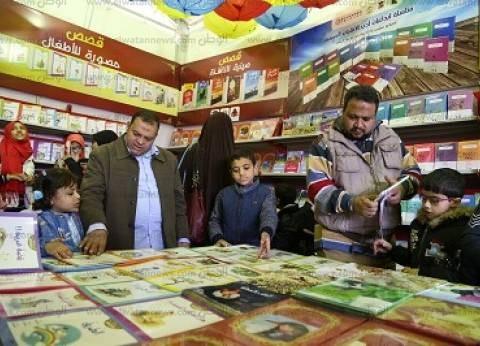 فعاليات الأطفال في معرض الكتاب غدا.. تلوين ورسم وألعاب مسرحية