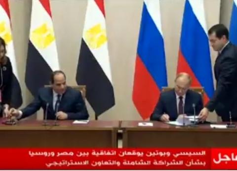 السيسي: الجهود المصرية - الروسية تكللت بتوقيع اتفاقية شراكة استراتيجية