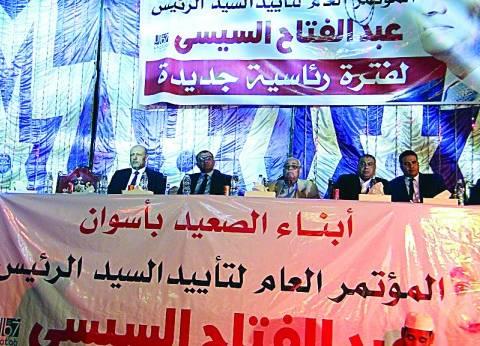 مؤتمرات جماهيرية لتأييد «السيسى» فى الانتخابات الرئاسية بالمحافظات