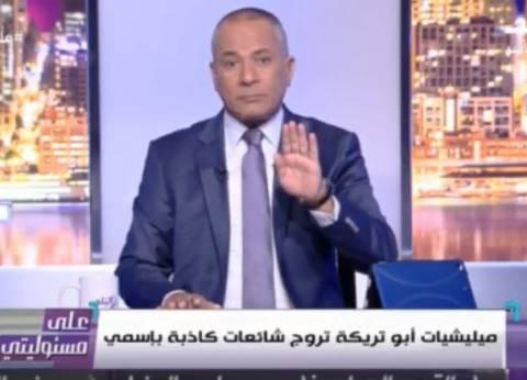 """أحمد موسى عن التزويغ في مترو الأنفاق: """"دول مش مصريين"""""""