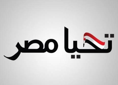 "أهالي مطروح يتبرعون بـ""6 ملايين جنيه"" لصندوق تحيا مصر"