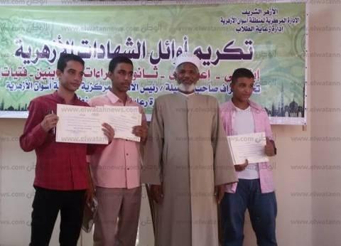 """""""أزهر أسوان"""" يكرم 48 طالبا وطالبة من أوائل الشهادات الأزهرية"""