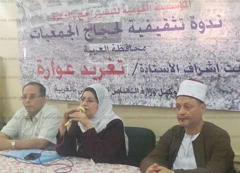 ندوة لتوعية حجاج الجمعيات الأهلية بمركزين في الغربية