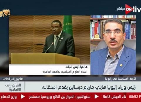 """""""شبانة"""": استقالة رئيس وزراء إثيوبيا لن تعرقل مفاوضات سد النهضة"""