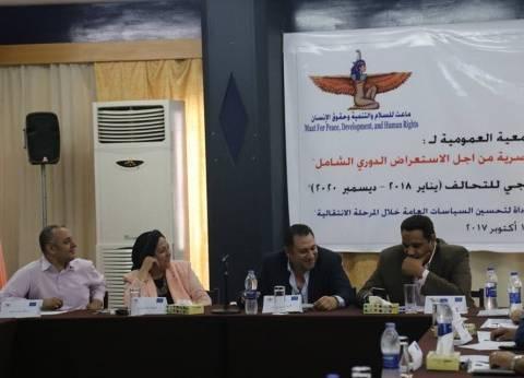 تحالف المنظمات الأهلية يجتمع لوضع إطار العمل الاستراتيجي 2020
