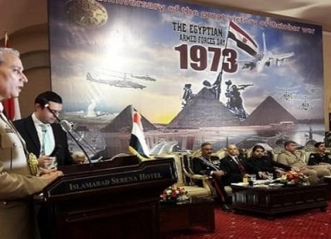 بالصور| ملحق الدفاع بالسفارة المصرية في باكستان يحتفل بذكرى انتصارات أكتوبر