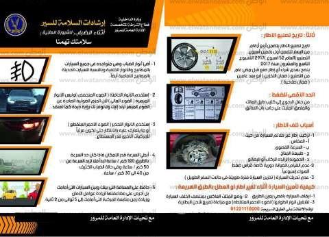 """""""المرور"""" تواصل حملات توعية قائدي السيارات للتأكد من سلامة الإطارات"""