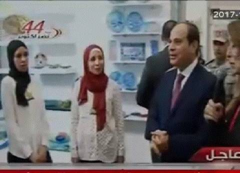 عاجل| السيسي يتفقد معرض الأسر المنتجة في مركز «المنارة»