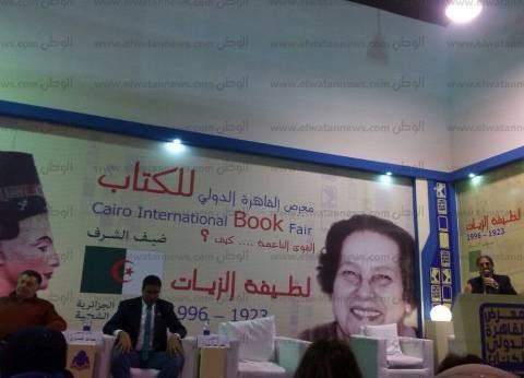 """بدء فعاليات ندوة """"الأرمن والحياة الثقافية في مصر"""" بـ""""معرض الكتاب"""""""