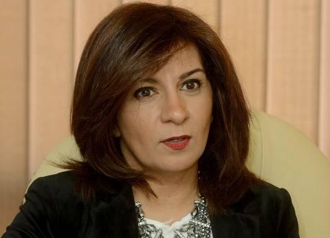 """وزيرة الهجرة: لا تصويت لمن مكتوب في بطاقة الرقم القومي """"مقيم بالخارج"""""""