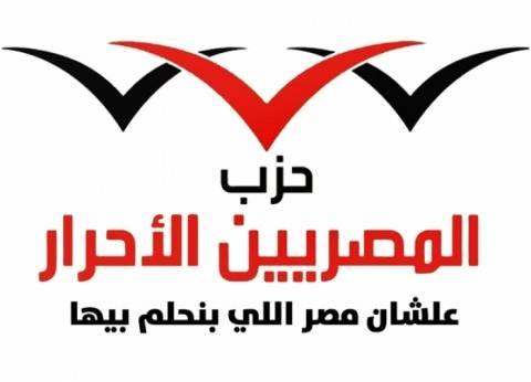 """""""المصريين الأحرار"""" يشارك في اجتماع محافظ الوادي الجديد بالأحزاب"""