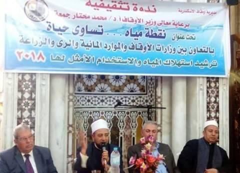 """""""أوقاف الإسكندرية"""" تنظم ندوة لتوعية المصلين بترشيد استهلاك المياه"""