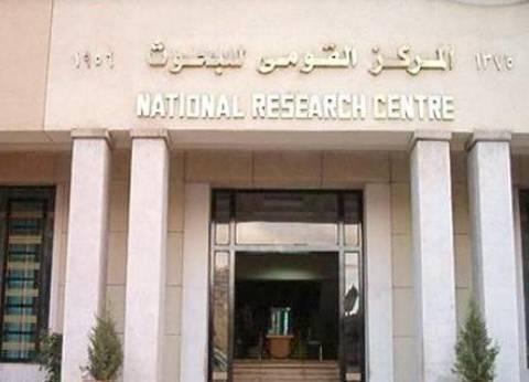 """""""القومي للبحوث"""" ينظم المؤتمر السابع للأطياف الضوئية الثلاثاء المقبل"""