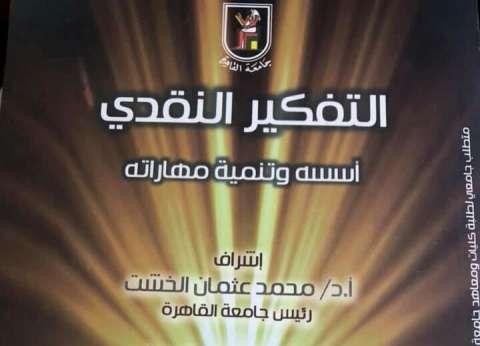 """""""التفكير النقدي"""" لتحصين طلاب """"القاهرة"""" من التطرف.. الامتحان""""أوبن بوك"""""""