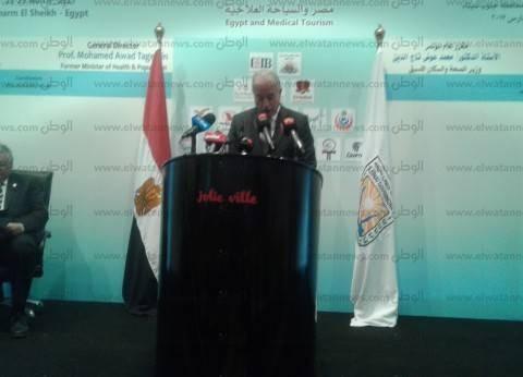 """""""الوطن"""" تنشر توصيات مؤتمر مصر والسياحة العلاجية"""