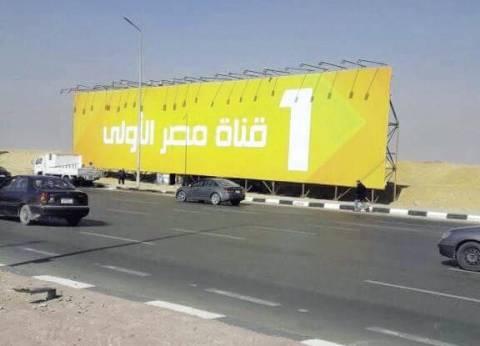 لأول مرة من 2010: حملة إعلانية للترويج لبرامج القناة الأولى