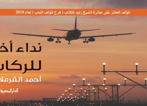 """السبت.. """"المصرية اللبنانية"""" تطلق رواية """"نداء أخير للركاب"""""""