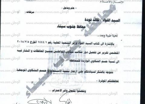"""فودة: مجلس الوزراء يشيد بارتفاع نسبة """"حسم الشكاوي"""" بجنوب سيناء"""