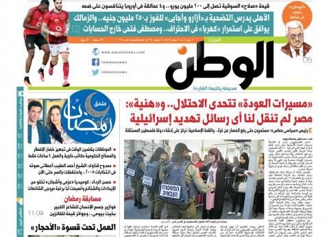 """تقرأ غدا في عدد """"الوطن"""".. """"مسيرات العودة"""" تتحدى الاحتلال"""