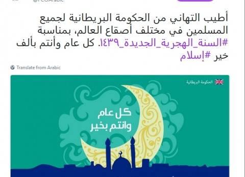 الحكومة البريطانية تهنىء المسلمين بمناسبة رأس السنة الهجرية الجديدة