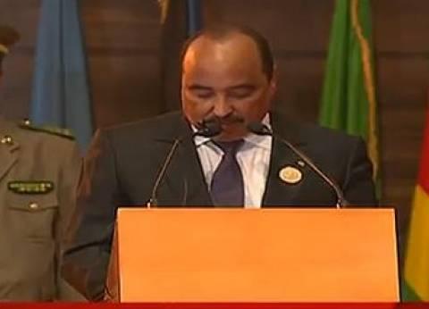 عاجل| الرئيس الموريتاني: إفريقيا تواجه مشكلات كبيرة كالإرهاب والتطرف