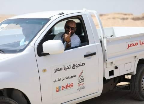 """""""تحيا مصر"""" يسلم 26 سيارة للشباب المستفيدين من مشروع التمكين الاقتصادي"""