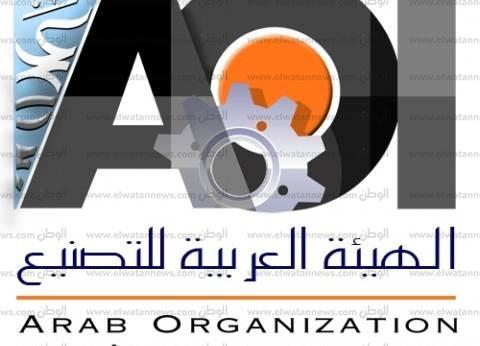 «العربية للتصنيع» توفر أنظمة متطورة لإزالة حقول الألغام من مخلفات الحروب