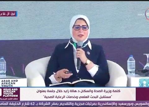 وزيرة الصحة: الانتهاء من ميكنة الخدمات الصحية على مستوى الجمهورية