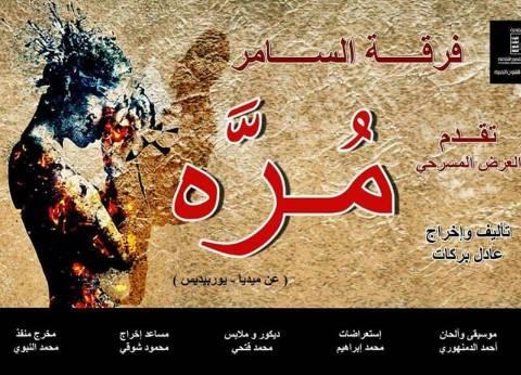 """فرقة """"السامر"""" تستعد لعرض """"مُرة"""" بالموسم الثاني من """"المسرح للجمهور"""""""
