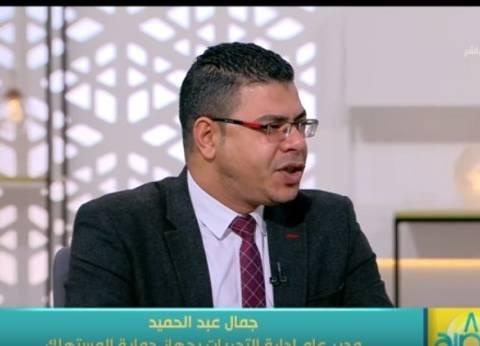 جمال عبدالحميد: هناك تطور نوعي في أداء جهاز حماية المستهلك