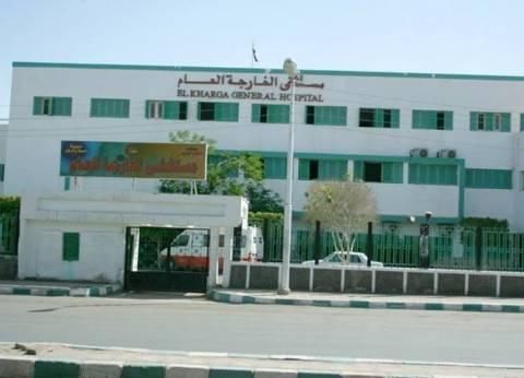 """""""صحة الوادي الجديد"""": استكمال تطوير وإحلال مستشفى الخارجة العام"""