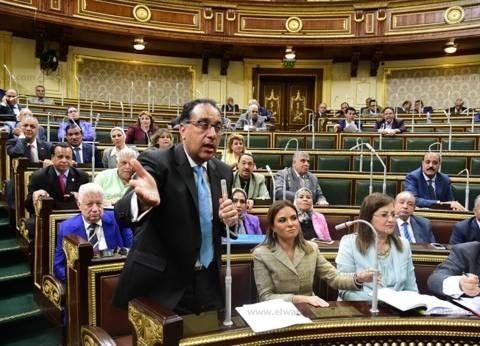 عاجل| البرلمان يمنح الثقة للحكومة.. ومدبولي: أعدكم بتنفيذ برنامجي