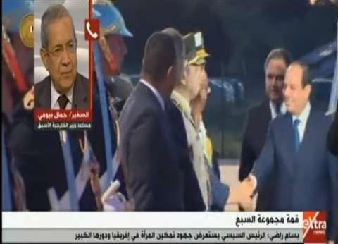 وزير الخارجية الأسبق عن قمة مجموعة السبع: تجذب الاستثمارات لمصر