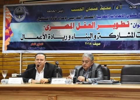 جامعة القاهرة تواصل فعاليات معسكر قادة المستقبل