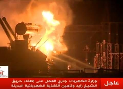 بالصور| اللحظات الأولى من حريق محطة الكهرباء بالشيخ زايد