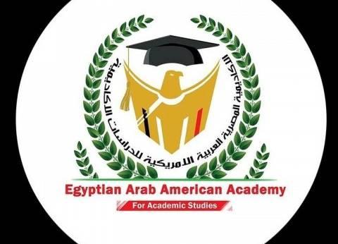"""""""الأكاديمية المصرية"""" تحذر من النصب باسم وزارة التعليم العالي"""