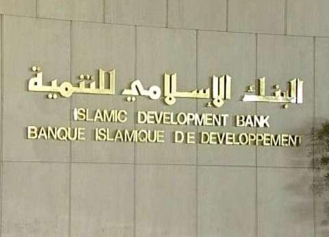 quotالإسلامي للتنميةquot يعلن عن وظائف شاغرة.. إليك التفاصيل