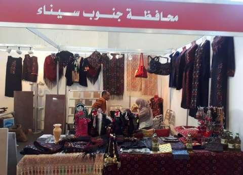 """الملابس الشعبية تتصدر جناح جنوب سيناء في معرض """"إجازة نصف العام"""""""