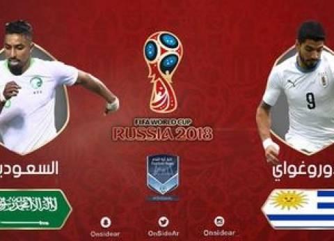 كأس العالم| مجموعة مصر.. بث مباشر لمباراة السعودية وأوروجواي