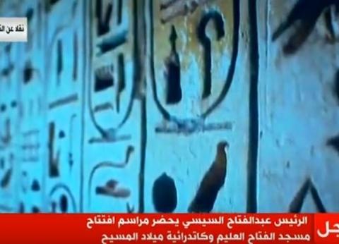 """عرض فيلم """"بين جامع وكنيسة"""" في افتتاح """"الفتاح العليم"""" و """"ميلاد المسيح"""""""