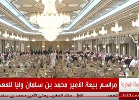 بث مباشر| مراسم بيعة الأمير محمد بن سلمان وليا للعهد بالسعودية