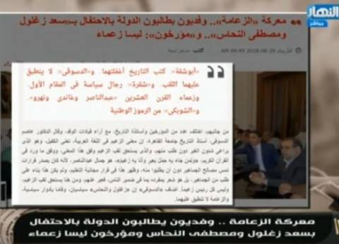 """القرموطي يبرز تقرير """"الوطن"""" عن الجدل حول """"زعامة سعد زغلول والنحاس"""""""