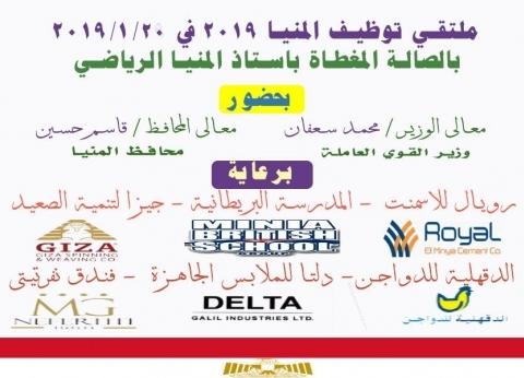 بحضور وزير القوى العاملة.. تنظيم ملتقى توظيف للشباب في المنيا