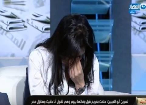 """بالفيديو  والدة مريم تدخل في نوبة بكاء على الهواء: """"أنا راضية"""""""
