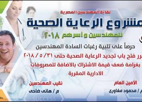 """""""المهندسين"""" تفتح باب تجديد الرعاية الصحية لأعضائها حتى 31 مايو"""