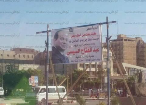 لافتات تأييد السيسي تنتشر في شوارع أسوان
