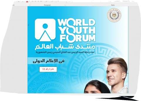 الإعلام الدولي يبرز تصريحات السيسي في ختام منتدى شباب العالم