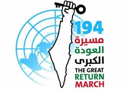 """""""هيئة مسيرة العودة"""" تدعو المتظاهرين الفلسطينيين إلى العودة للخيم"""