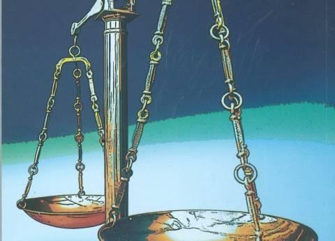 """""""القانون الوضعي في الفكر الإسلامي"""".. أحدث إصدارات هيئة الكتاب"""