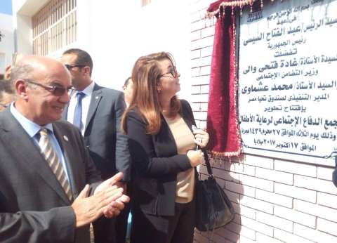 """وزيرة التضامن تفتتح مجمع خدمات """"أطفال بلا مأوى"""" بالإسكندرية"""